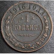 1 копейка  1916 год