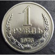 1 рубль 1975 год