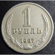 1 рубль 1967 год