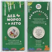 25 рублей 2019 год . Дед мороз и лето (цветная)