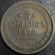5 копеек 1858 год