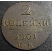 2 копейки 1801 год