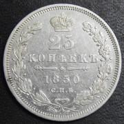 25 копеек  1850 год