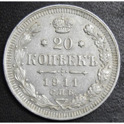 20 копеек 1911 год