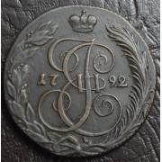 5 копеек 1792 год. КМ