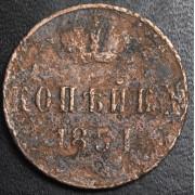 1 копейка  1851 год