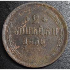 2  копейки  1856 год . ЕМ