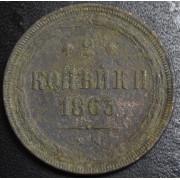 2  копейки  1863 год . ЕМ