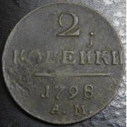 2 копейки 1798 год . АМ