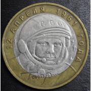 10 рублей Гагарин  ММД  2001г