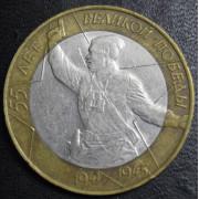 10 рублей 55 лет Великой Победе СПМД 2000г
