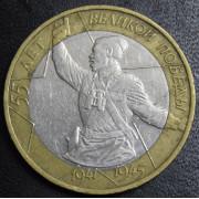 10 рублей 55 лет Великой Победе ММД 2000г