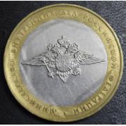 10 рублей Министерство Внутренних  Дел РФ 2002 год