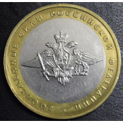 10 рублей Вооруженные силы Российской Федерации 2002 год