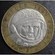 10 рублей Гагарин  СПМД  2001 год