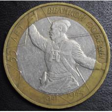 10 рублей 55 лет Великой Победе ММД 2000 год