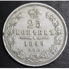 25 копеек  1849 год (нечастая 9 перьев в хвосте)