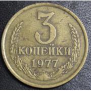 3 копейки 1977 год