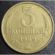 3 копейки 1989  год