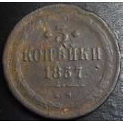 3 копейки  1857  год