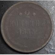 2 копейки 1853 год