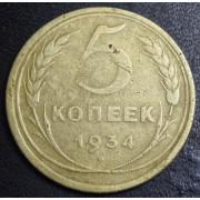 5 копеек 1934 год