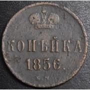 1 копейка 1856 год ЕМ