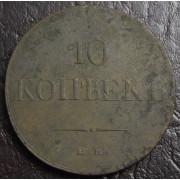10 копеек 1833 год