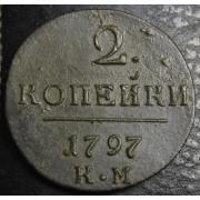 2 копейки 1797 год КМ