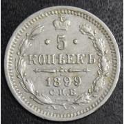 5 копеек 1899 год