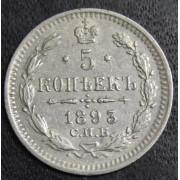 5 копеек 1893 год