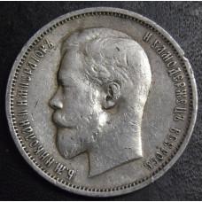 50 копеек 1911 год