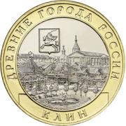 10 рублей 2019 год . Клин