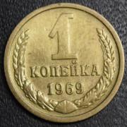 1 копейка 1969 год
