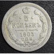 5 копеек 1903 год