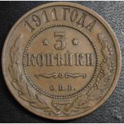 3 копейки 1911 год