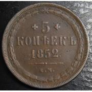 5 копеек 1852 год