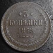 3 копейки  1858 год