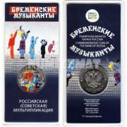 25 рублей 2019 год . Бременские музыканты (цветная)