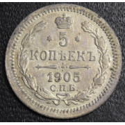 5 копеек 1905 год