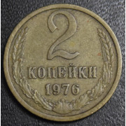 2 копейки 1976 год