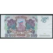 10000 рублей 1993-94 год .VF-XF