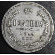 Полтина 1878 год