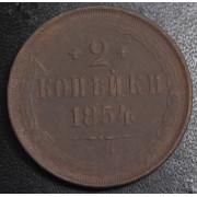 2 копейки 1854 год
