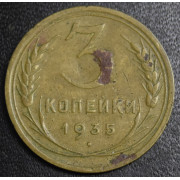 3 копейки 1935 год (новый тип)