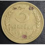 3 копейки 1933 год