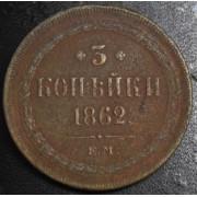 3 копейки  1862 год
