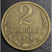 2 копейки 1979 год