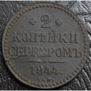 2 копейки 1844 год