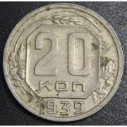 20 копеек 1939 год